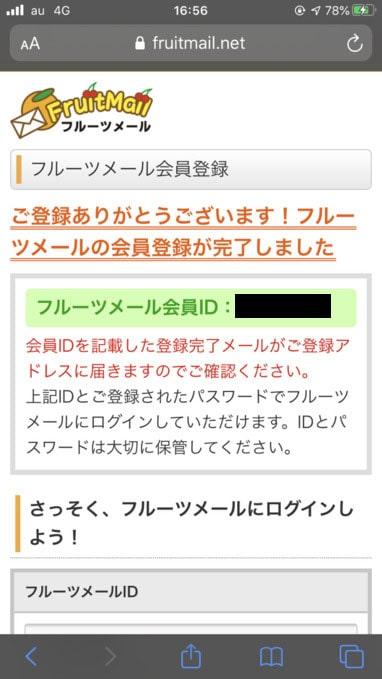 フルーツメールの登録完了画面の画像