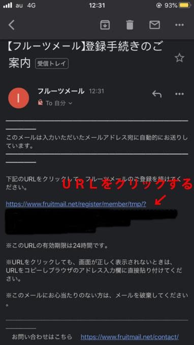 フルーツメール 登録手続きメールの画像