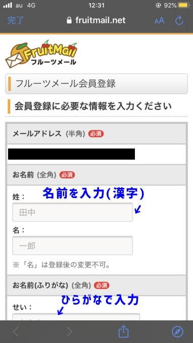フルーツメールの個人情報入力画面の画像