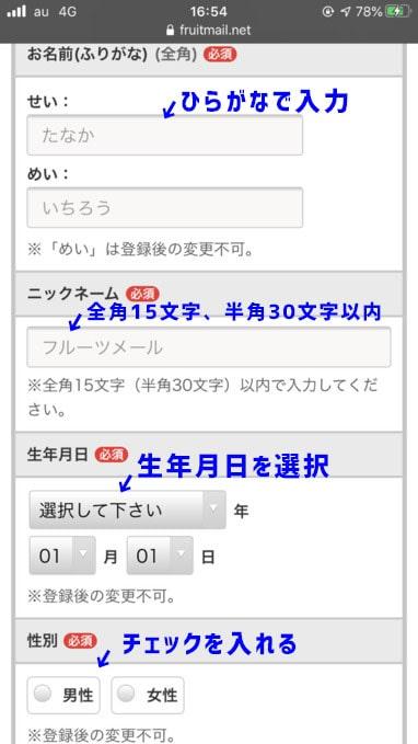 フルーツメールの個人情報入力画面の画像2