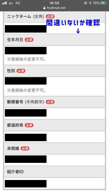 フルーツメールの登録内容確認画面の画像