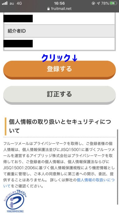 フルーツメールの登録内容確認画面の画像2