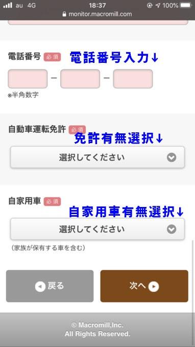 マクロミルの個人情報入力画面の画像6
