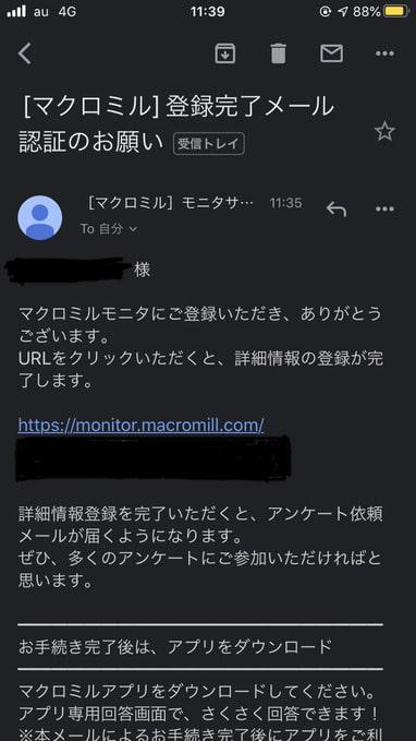 マクロミルのメール認証の画像