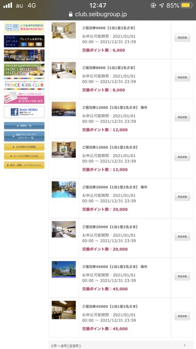 SEIBU PRINCE CLUBサイトの画像