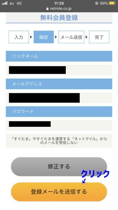 すぐたまの登録内容確認画面の画像