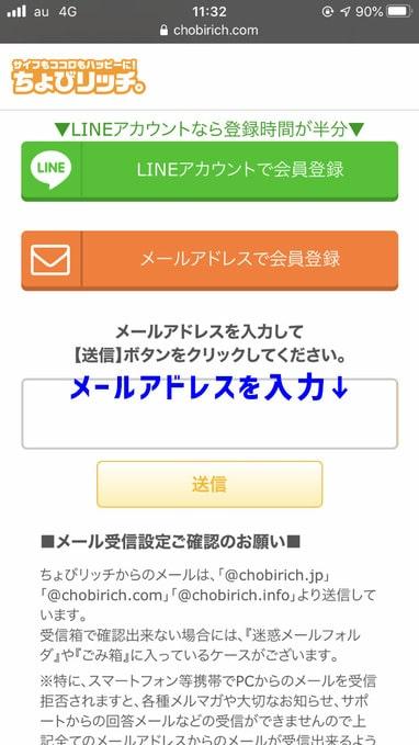 ちょびリッチの登録方法選択画面の画像