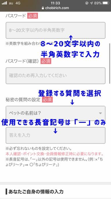 ちょびリッチのアカウント情報入力画面の画像