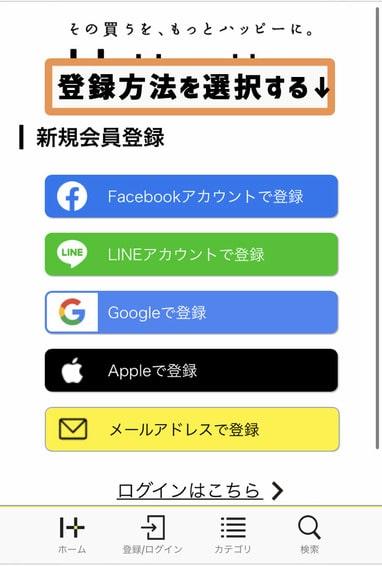 ハピタスの登録方法選択画面の画像