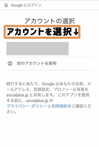 ハピタスのGoogleアカウント選択画面の画像