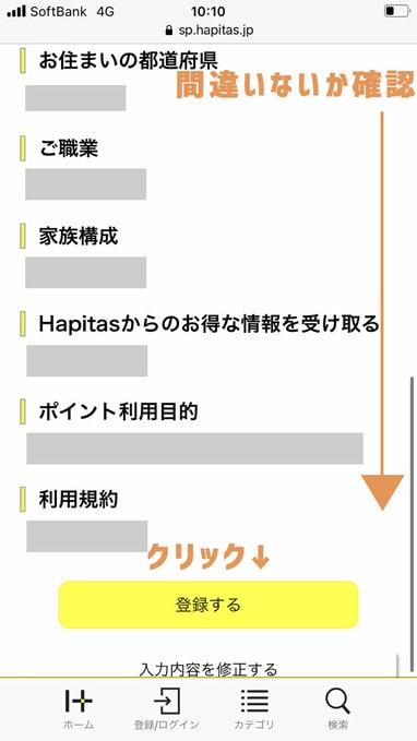 ハピタスの入力事項確認画面の画像2