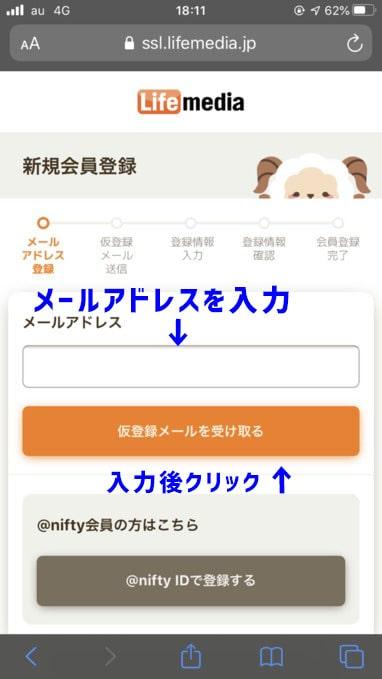 ライフメディアのメールアドレス登録画面の画像