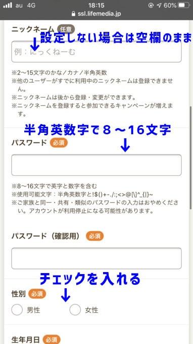 ライフメディアの登録情報入力画面の画像2