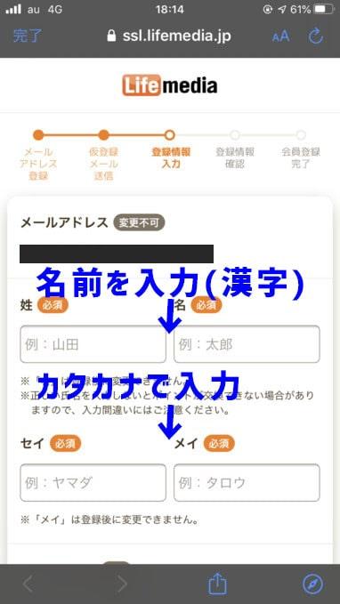 ライフメディアの登録情報入力画面の画像
