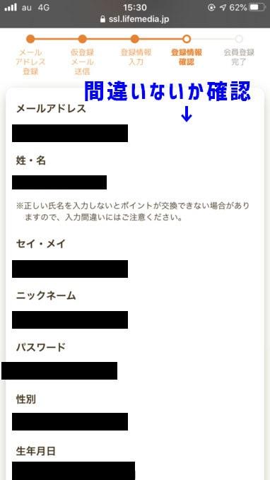 ライフメディアの登録情報入力画面の画像5
