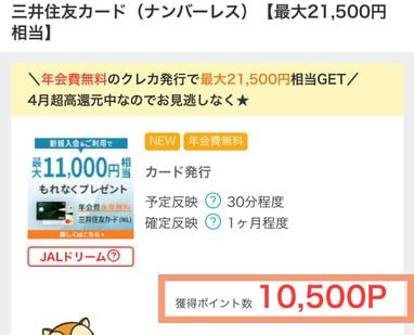 モッピーの三井住友カードナンバーレス発行案件の画像