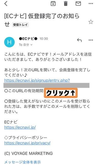 ECナビの認証メールの画像