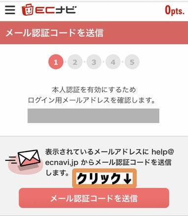 ECナビのメール認証コード送信画面の画像