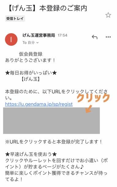 げん玉の認証メールの画像