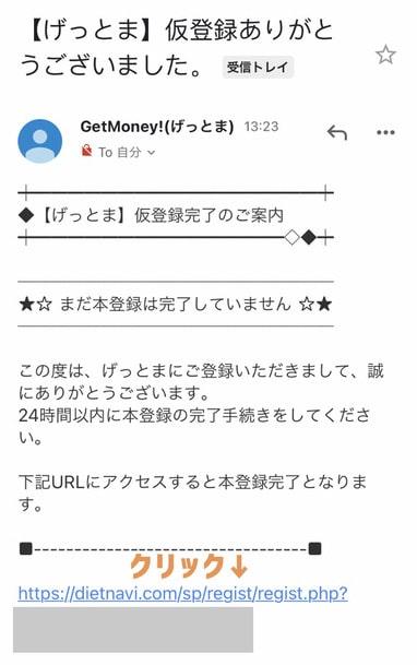 ゲットマネーの認証メールの画像