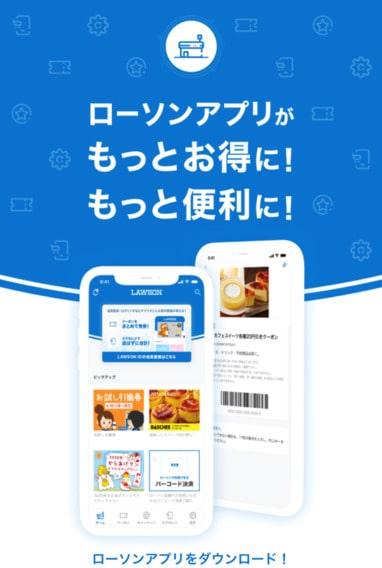 ローソンアプリの画像