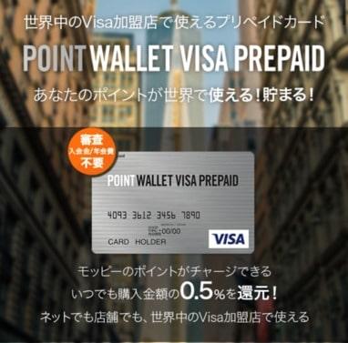 POINT WALLET VISA PREPAIDの画像