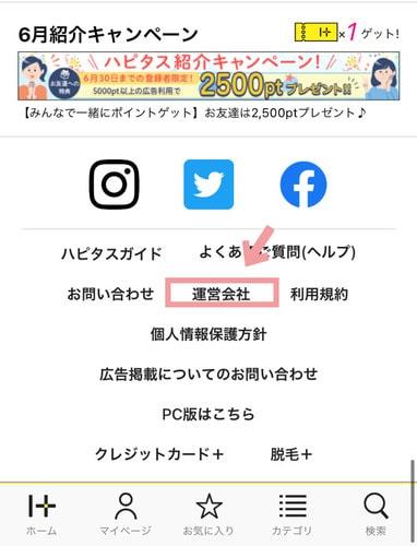 ハピタスの公式サイトの画像