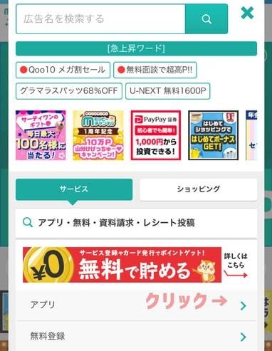 モッピーの検索フォームの画像2