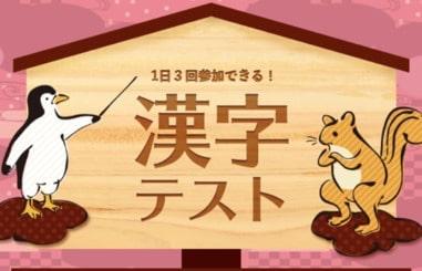 モッピーの漢字テストの画像