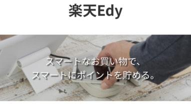楽天Edyトップページの画像