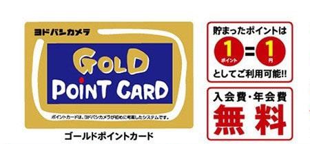 ヨドバシゴールドポイントカードの画像