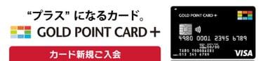 ヨドバシゴールドポイントカードプラスの画像