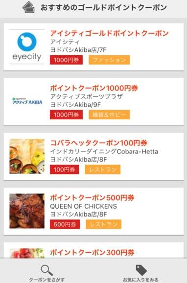 ヨドバシゴールドポイントカードアプリのクーポンの画像