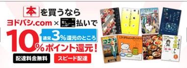 ヨドバシゴールドポイントプラスのヨドバシ.com本購入特典の画像