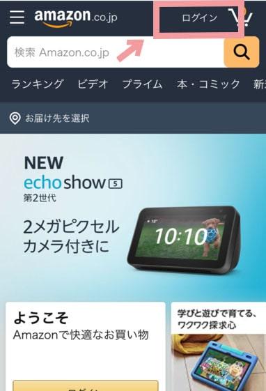 amazonトップページの画像