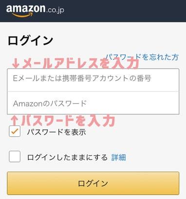 amazonのログイン画面の画像