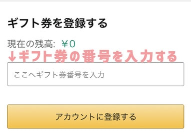 amazonギフト券登録画面の画像