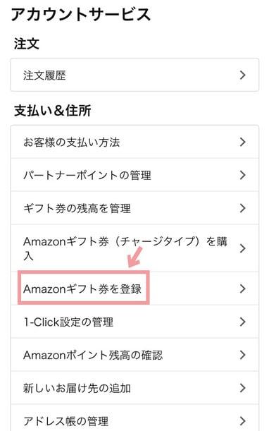 amazonのアカウントサービス画面の画像