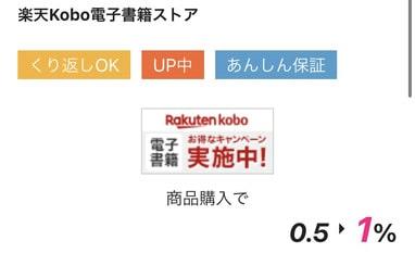 ハピタスの楽天kobo電子書籍ストア案件の画像