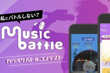 Music Battleの画像