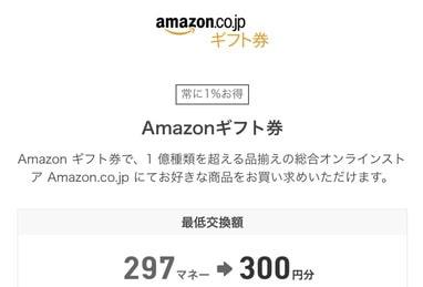 ドットマネーのamazonギフト券交換画面の画像