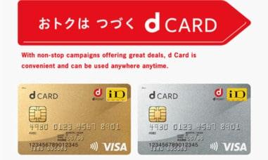 dカードの画像