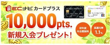 ECナビカードの新規入会プレゼントの画像