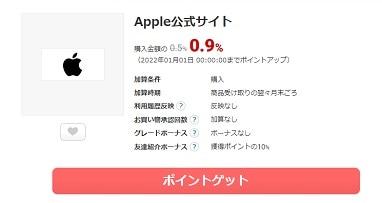 ECナビのApple公式サイト案件の画像
