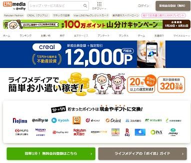 ライフメディア公式サイトの画像