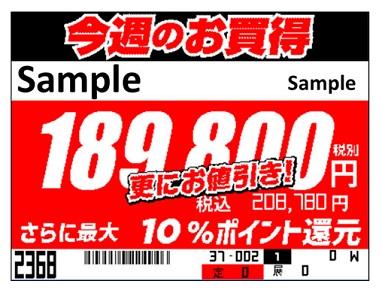 ノジマの値札サンプルの画像