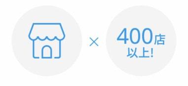 楽天リーベイツで利用できるネットショップ400店以上の画像