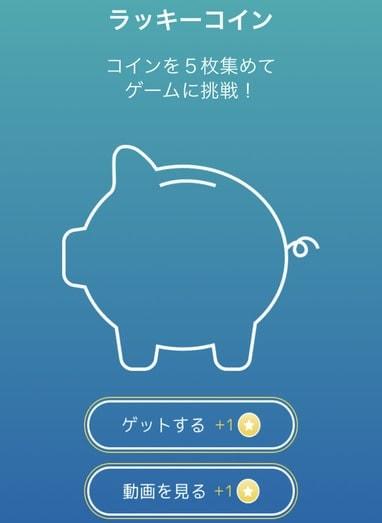楽天スーパーポイントスクリーンのラッキーコインの画像