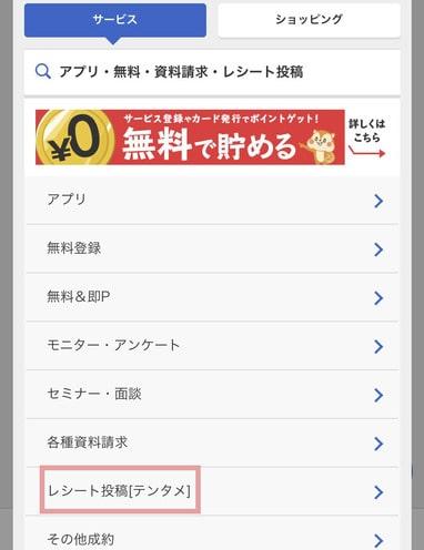 モッピーのアプリ・無料・資料請求・レシート投稿項目の画像