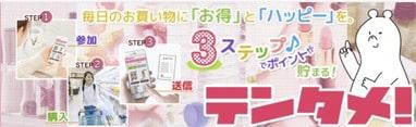テンタメ公式サイトの画像